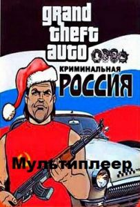 GTA: Criminal Russia Multiplayer